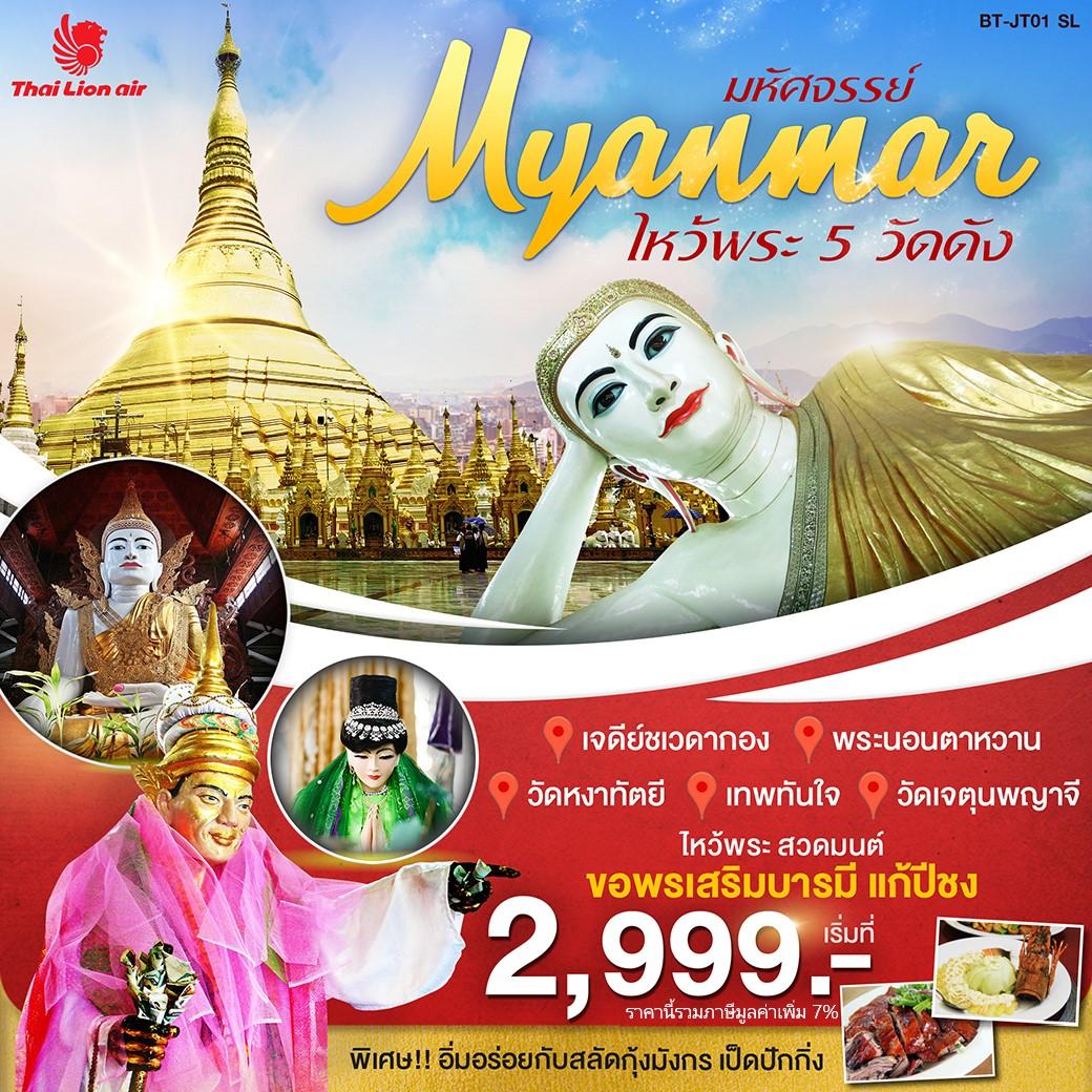 ทัวร์ พม่า ย่างกุ้ง มหัศจรรย์ไหว้พระ 5 วัดดัง 1 วัน