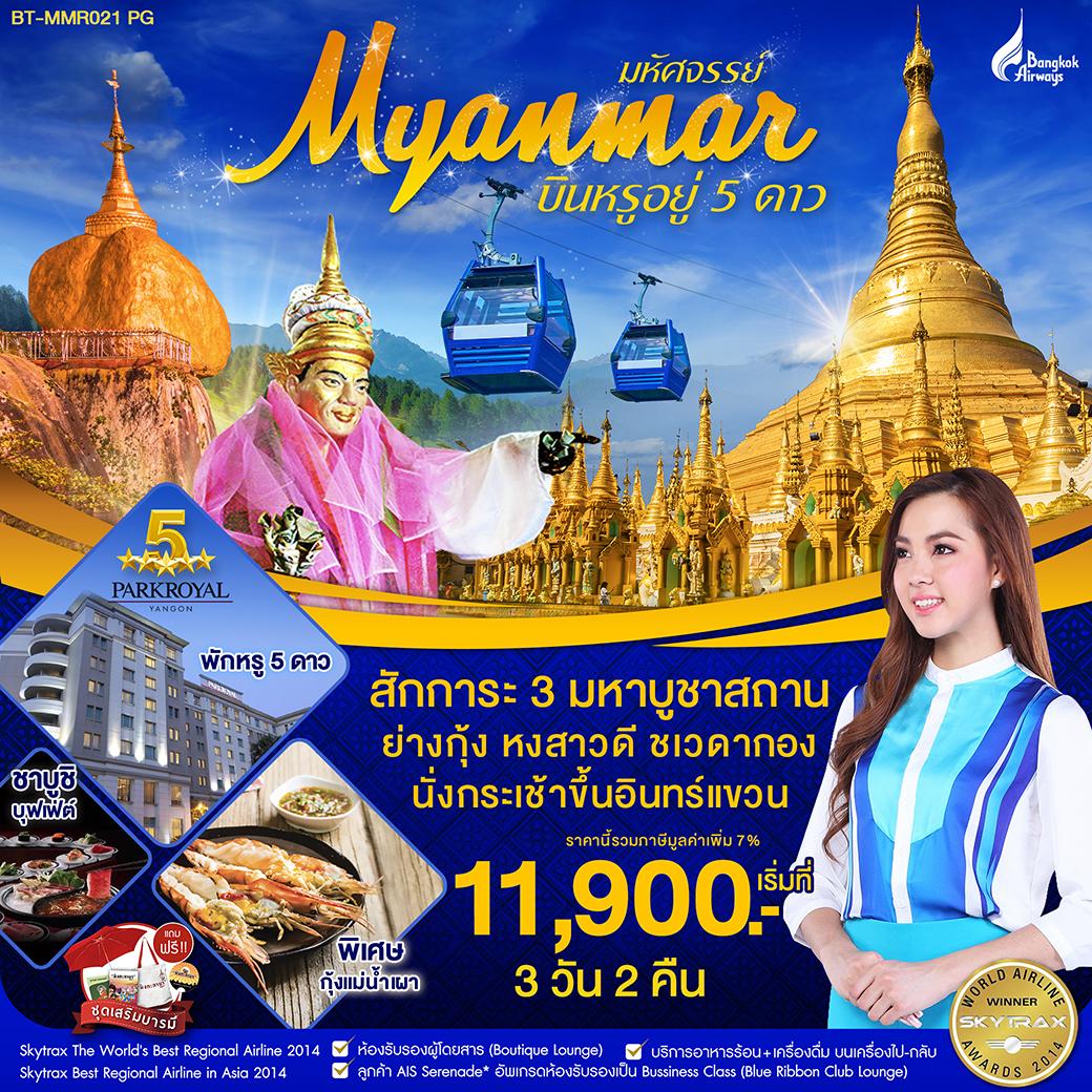 BT MMR021 PG พม่า ย่างกุ้ง หงสาวดี อินทร์แขวน