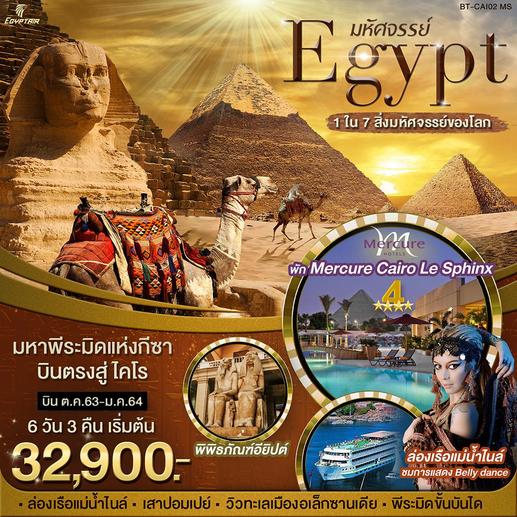 มหัศจรรย์...อียิปต์ ชม 1 ใน 7 สิ่งมหัศจรรย์ของโลก