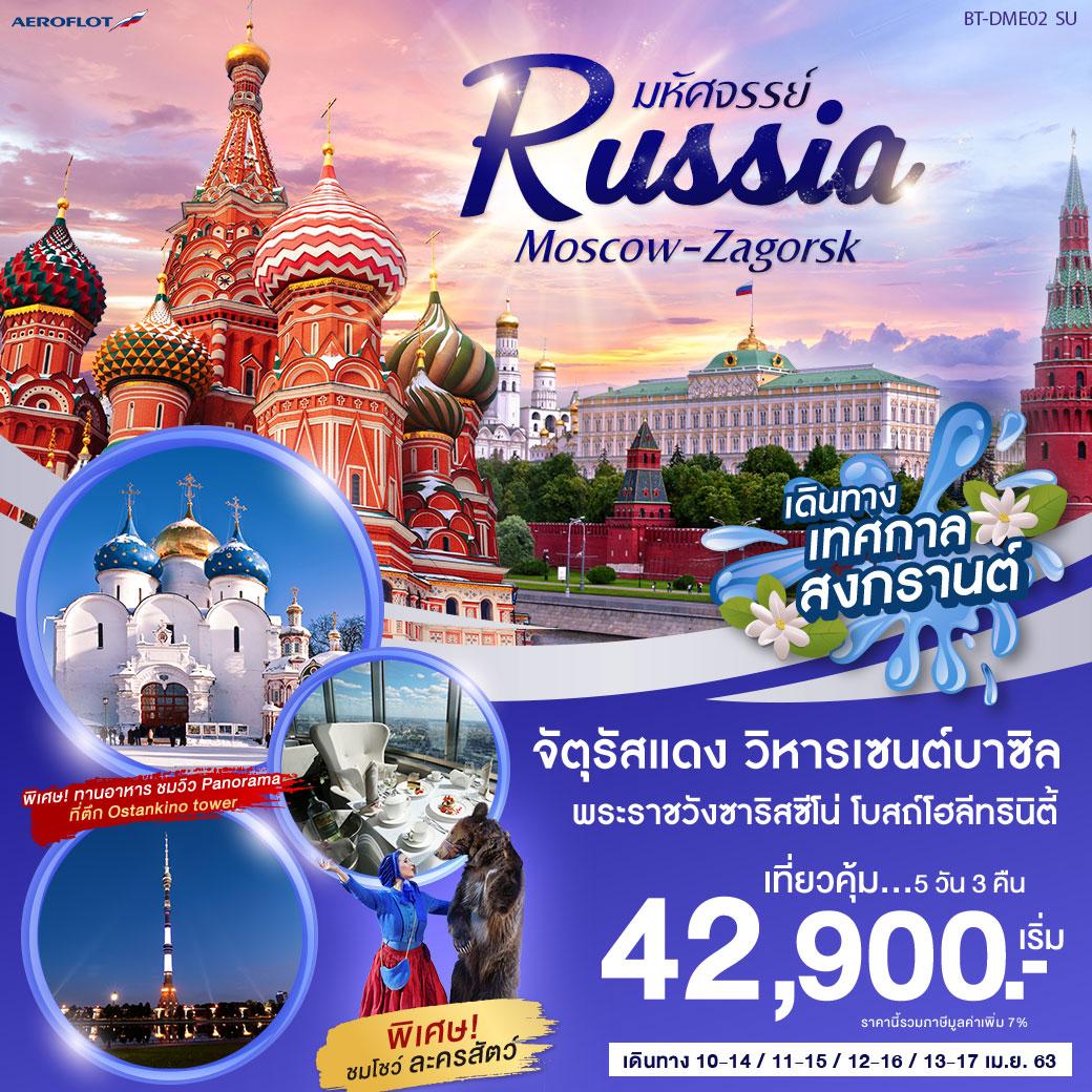 มหัศจรรย์..Russia Moscow Zagorsk