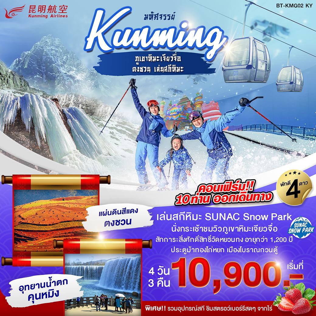 มหัศจรรย์...คุนหมิง  ภูเขาหิมะเจียวจื่อ ตงชวน เล่นสกีหิมะ