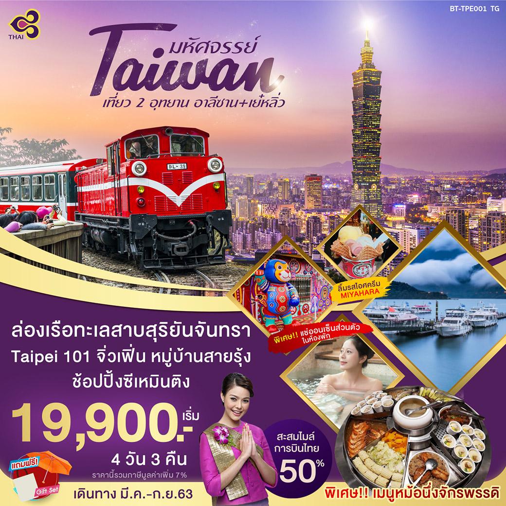 ทัวร์ไต้หวัน มหัศจรรย์ TAIWAN เที่ยว 2 อุทยานอาลีซาน เย๋หลิ่ว บินการบินไทย