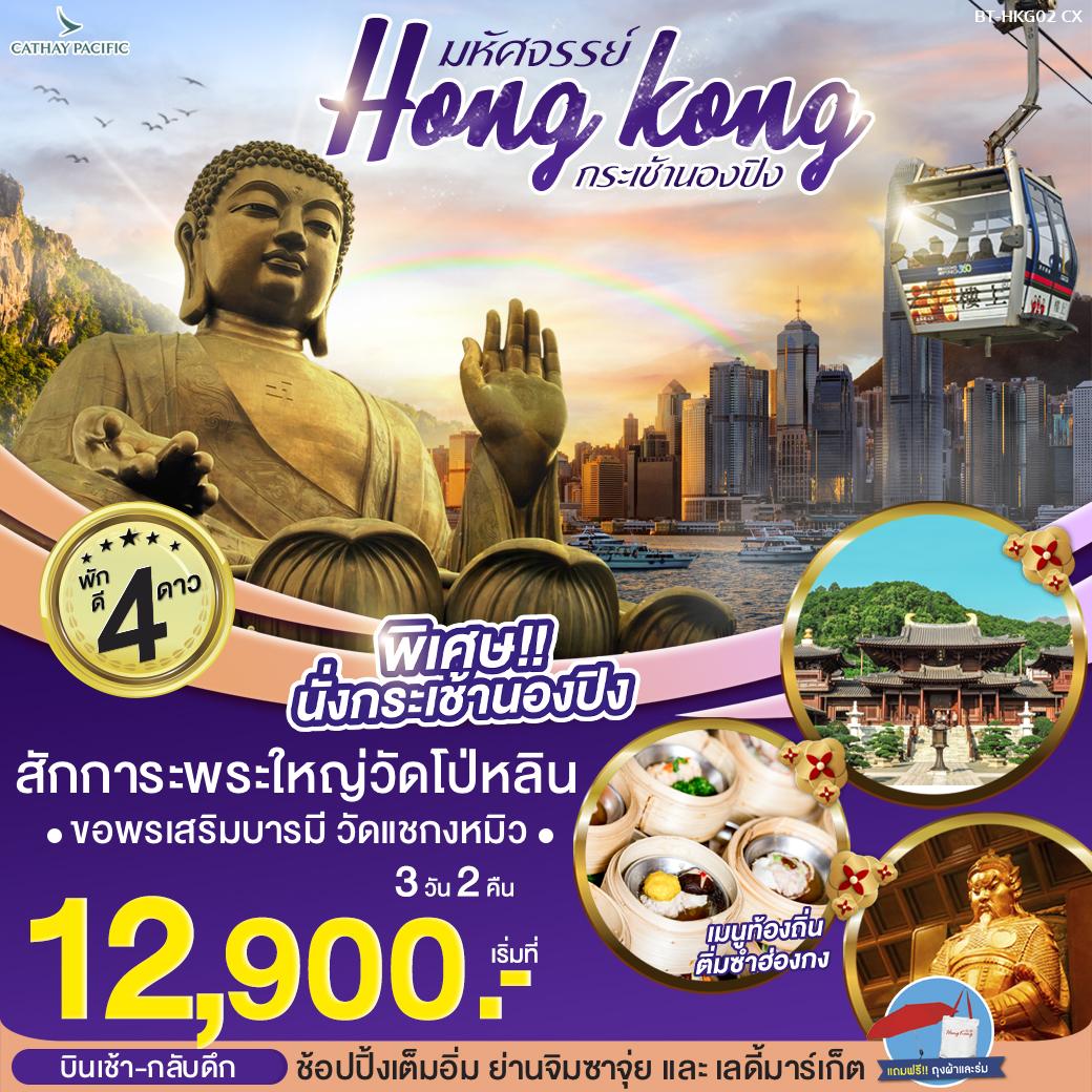 มหัศจรรย์ HONGKONG กระเช้านองปิง